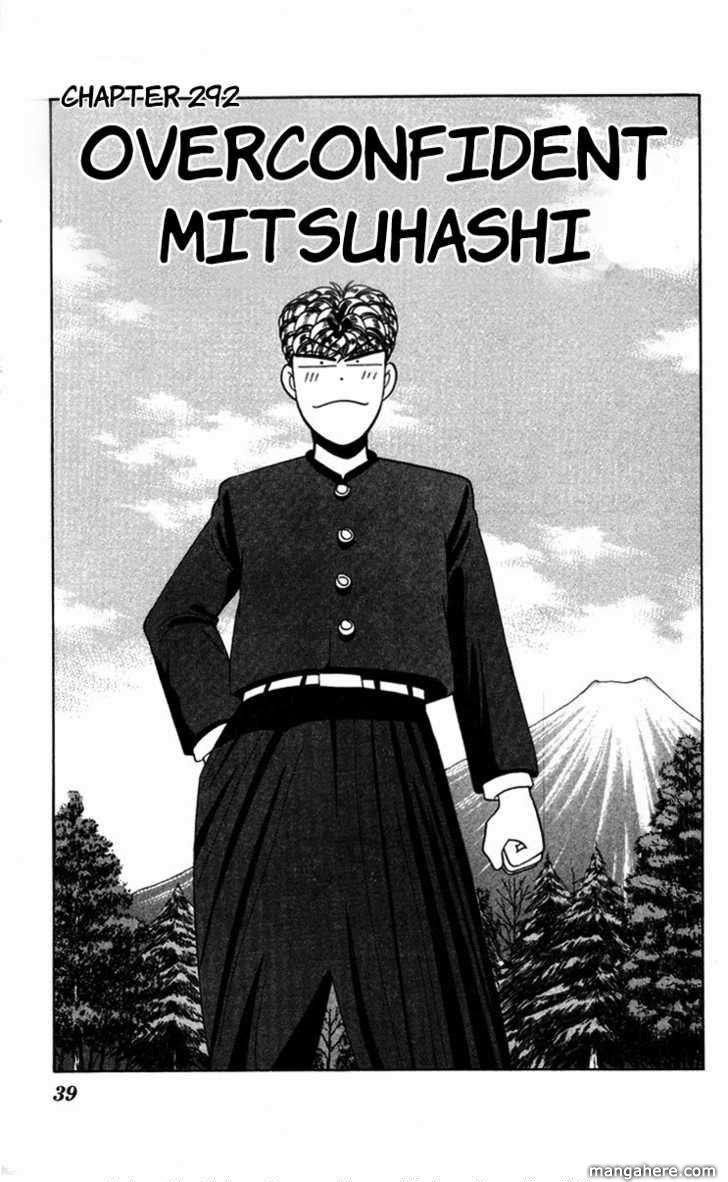 Kyou kara Ore wa!! 292 Page 1