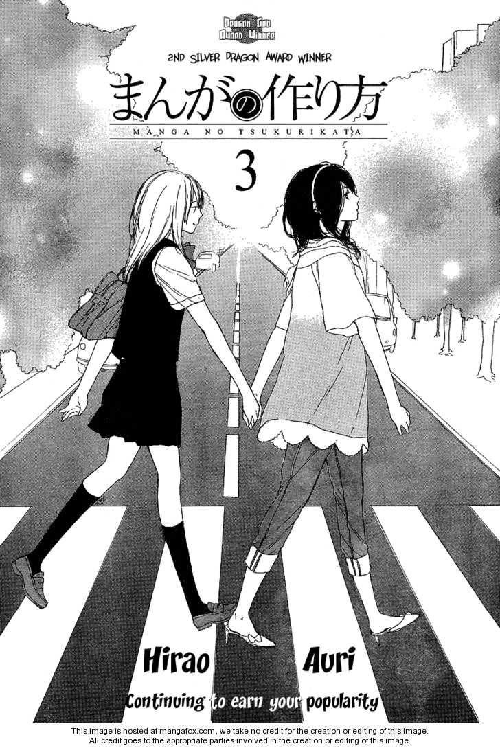 Manga no Tsukurikata 3 Page 1