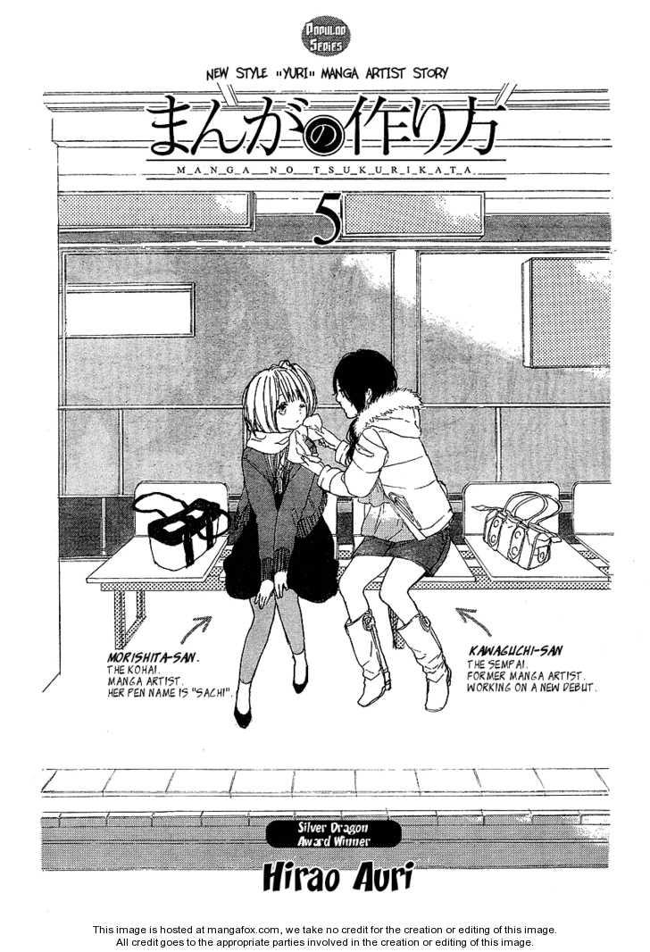 Manga no Tsukurikata 5 Page 1