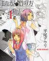 Manga no Tsukurikata