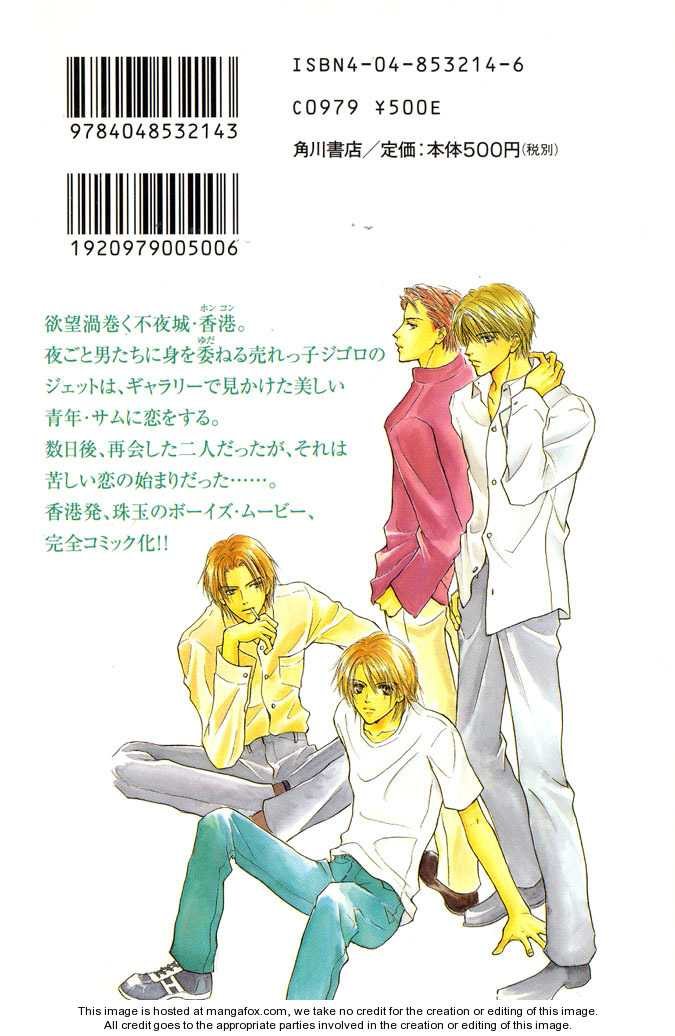 Bishounen no Koi 1 Page 2