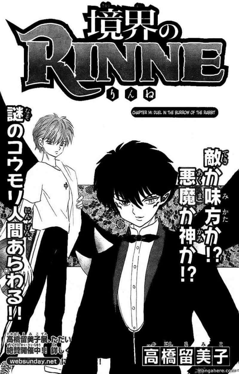 Kyoukai no Rinne 14 Page 1