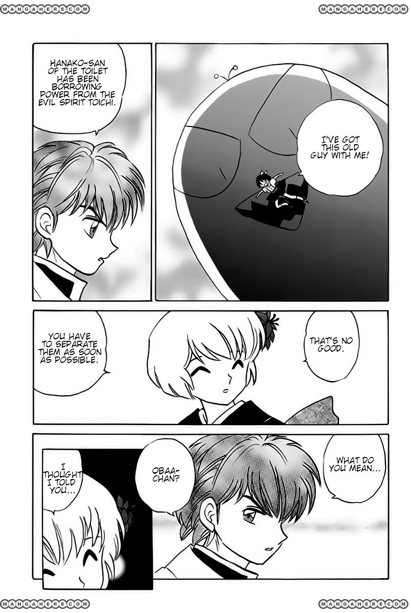 Kyoukai no Rinne 23 Page 3