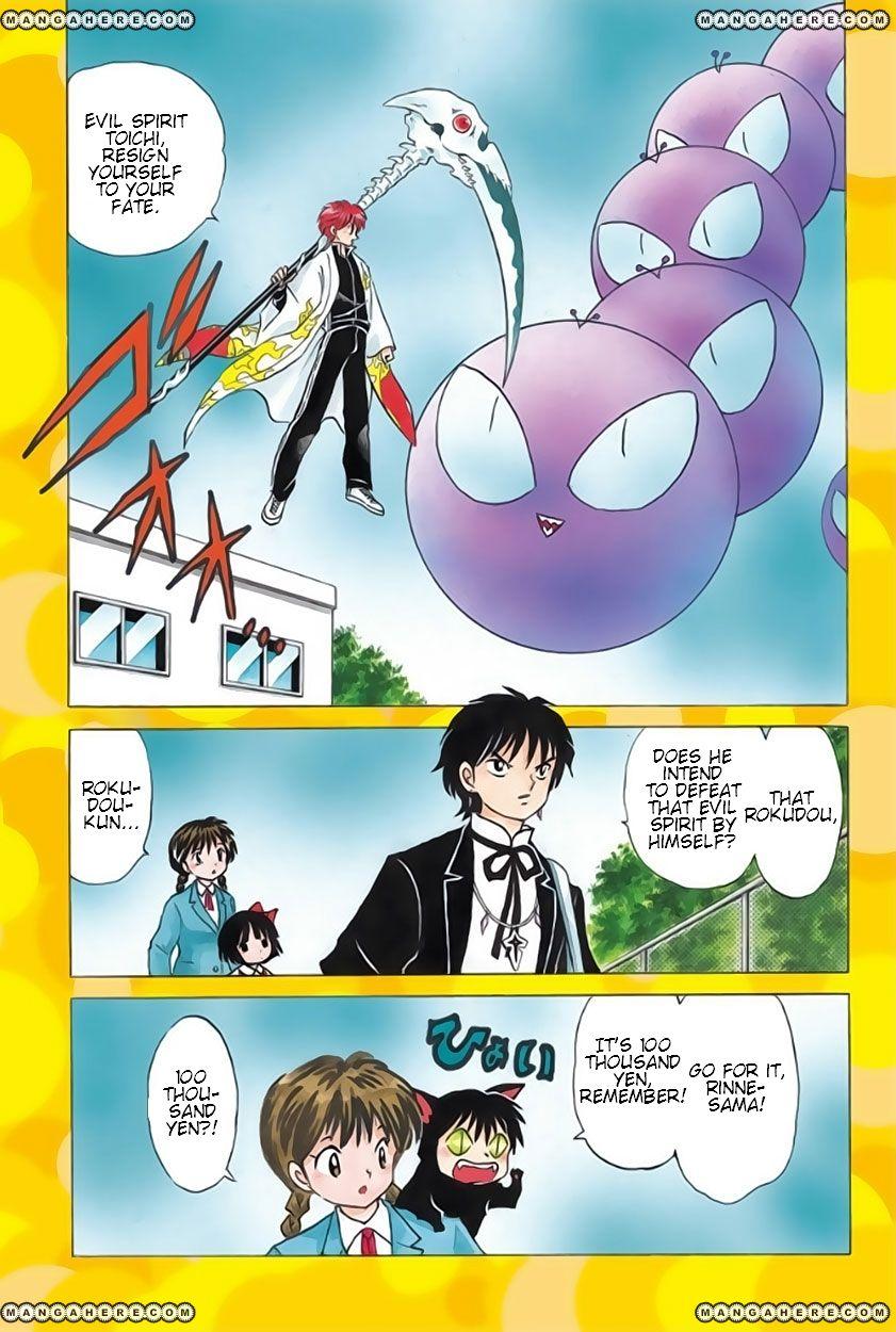 Kyoukai no Rinne 24 Page 1