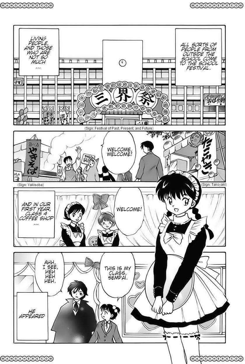Kyoukai no Rinne 25 Page 2