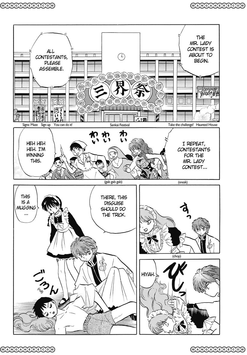 Kyoukai no Rinne 26 Page 2