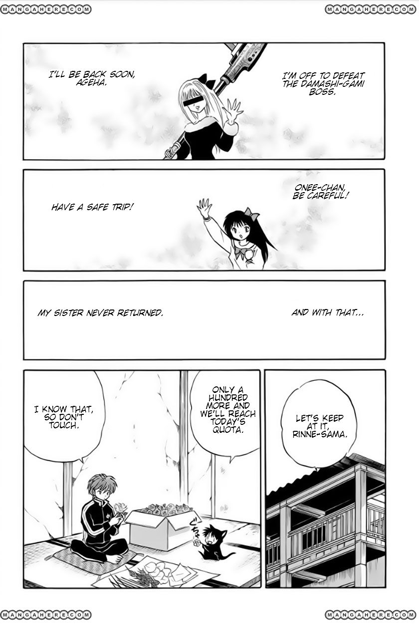 Kyoukai no Rinne 37 Page 2
