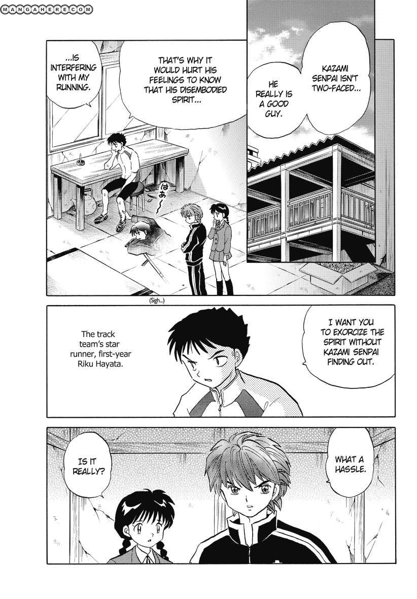 Kyoukai no Rinne 46 Page 2