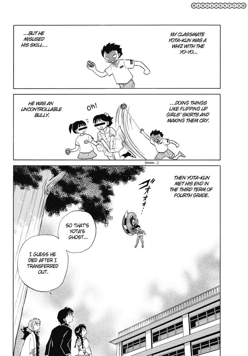 Kyoukai no Rinne 48 Page 2