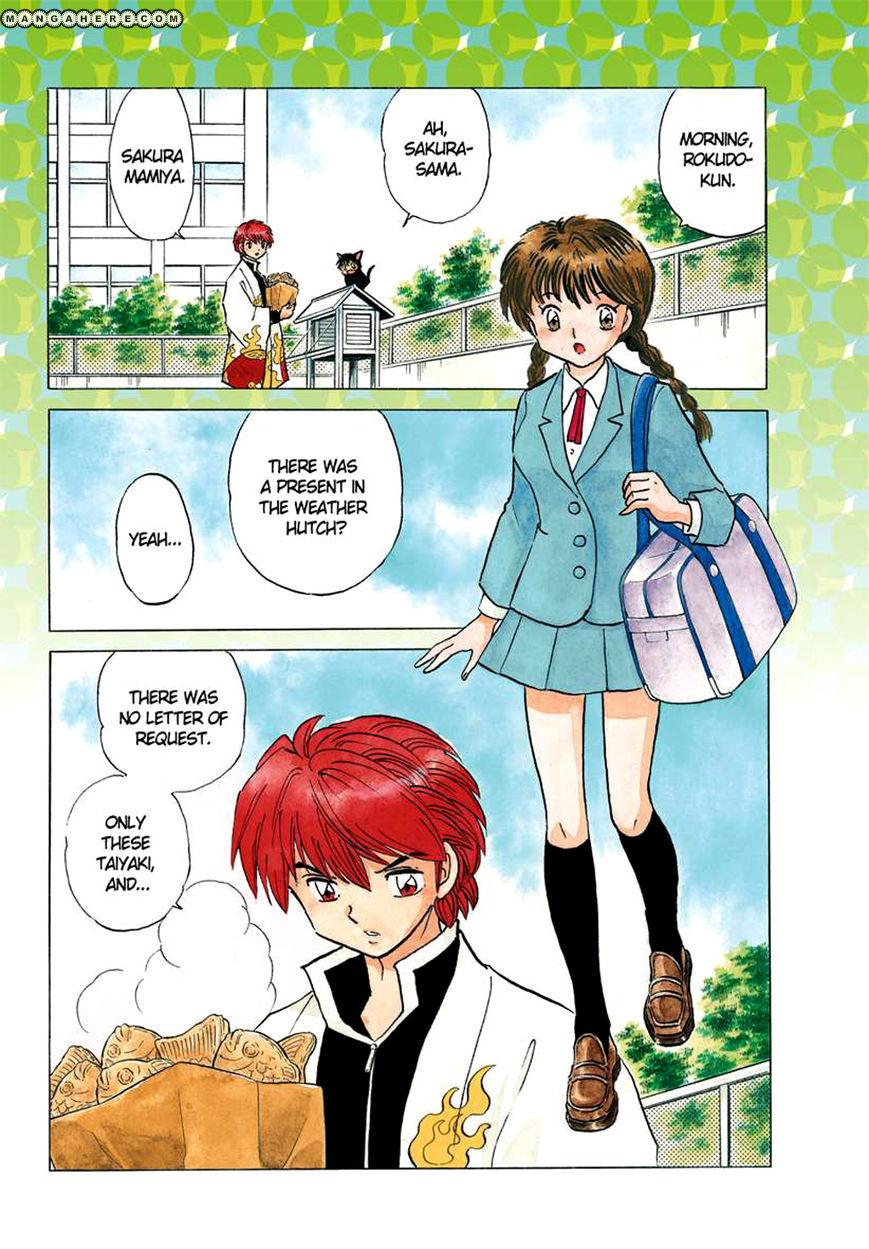 Kyoukai no Rinne 50 Page 2