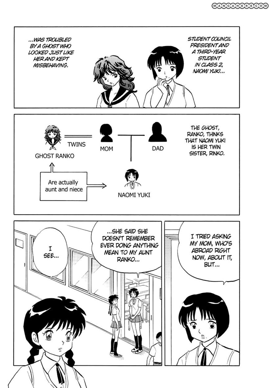 Kyoukai no Rinne 53 Page 2