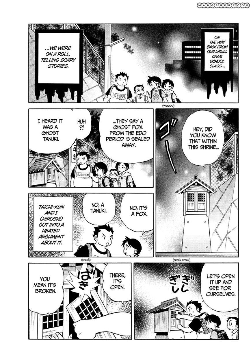Kyoukai no Rinne 64 Page 2