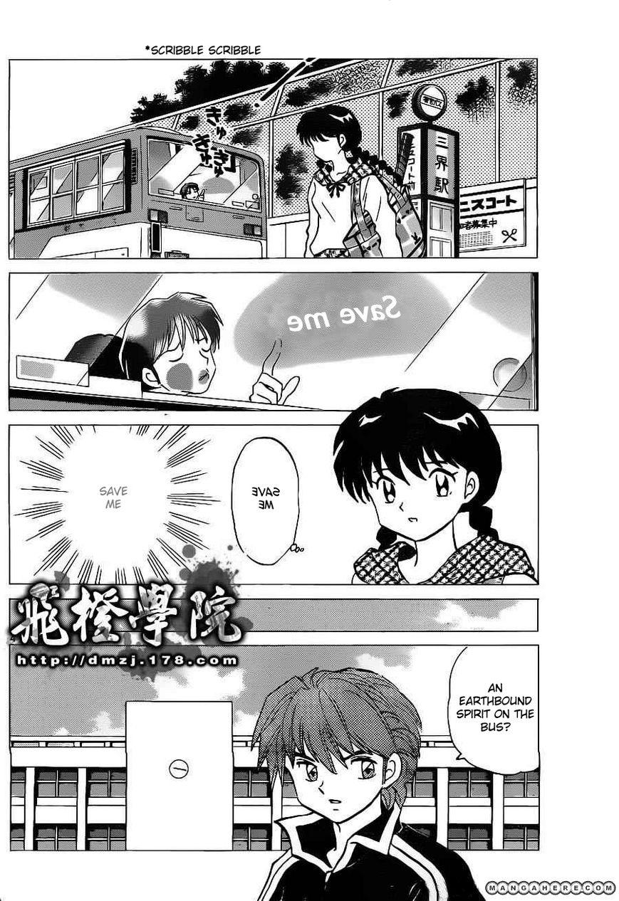 Kyoukai no Rinne 91 Page 4