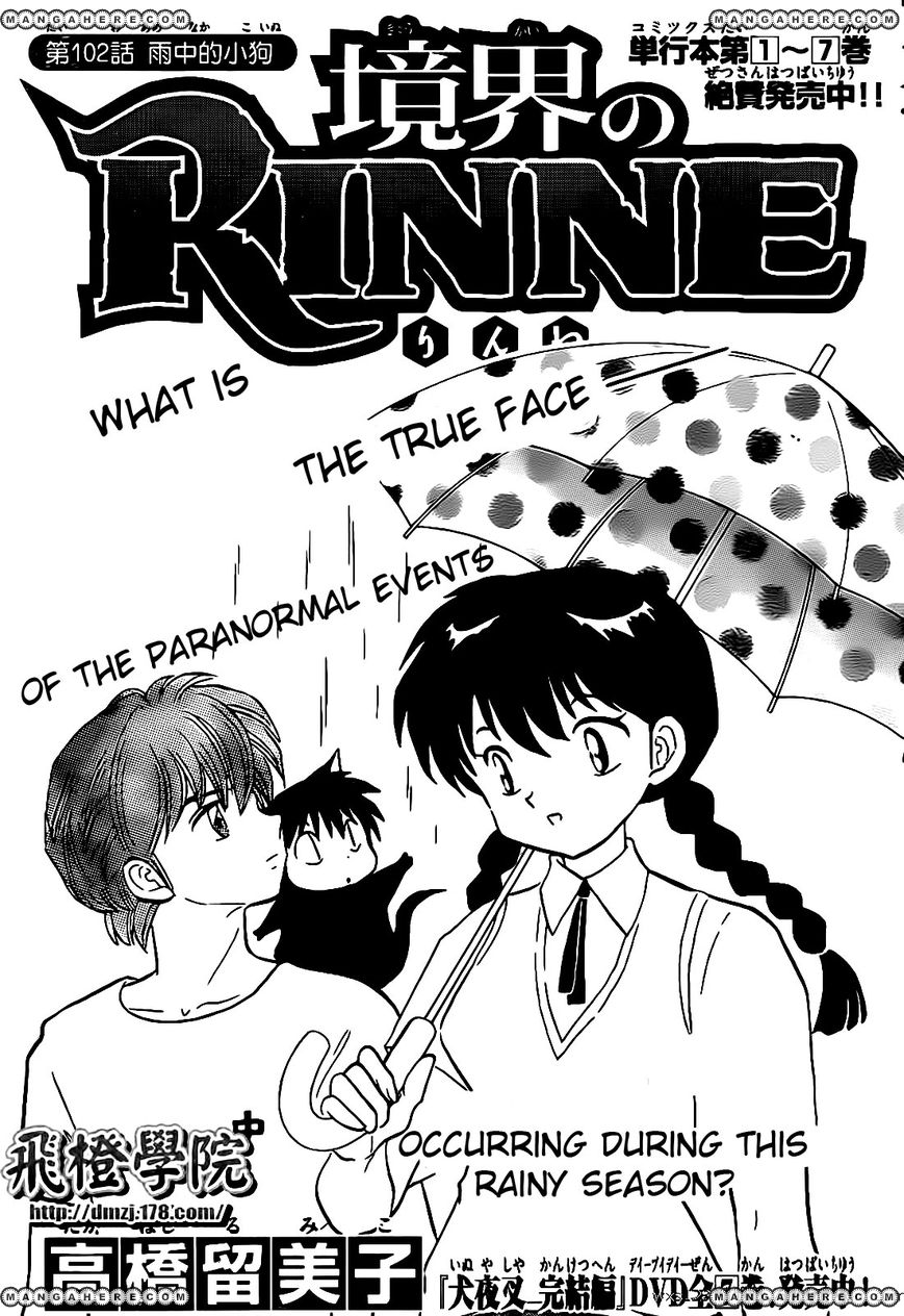 Kyoukai no Rinne 102 Page 1