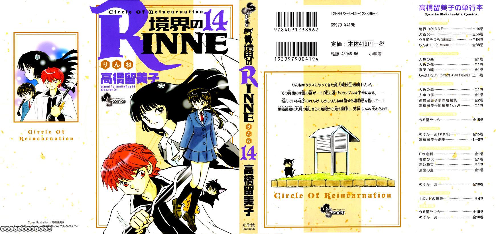 Kyoukai no Rinne 129 Page 1