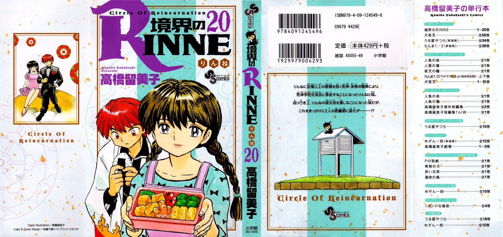 Kyoukai no Rinne 189 Page 1