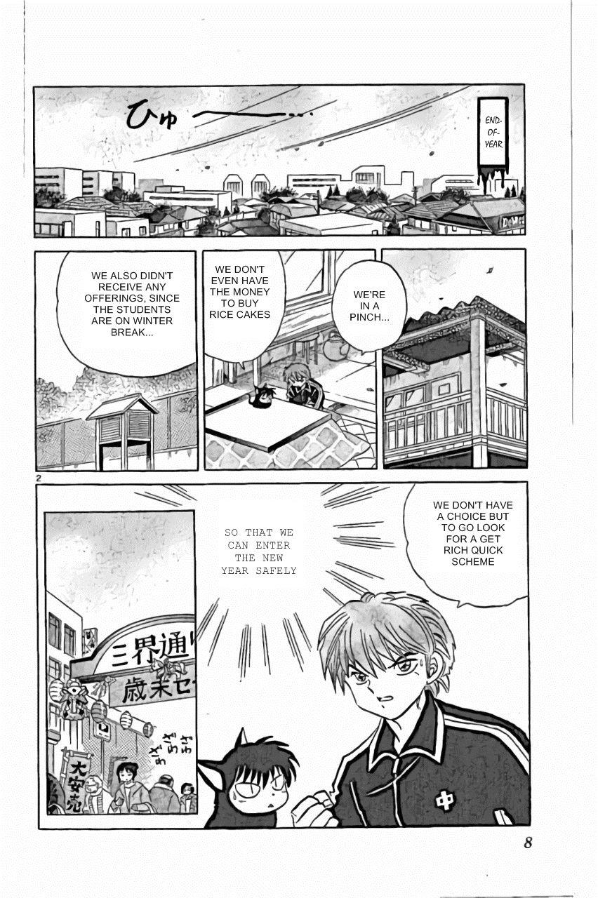 Kyoukai no Rinne 219 Page 2