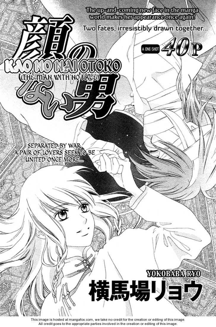 Kao no Nai Otoko 1 Page 2