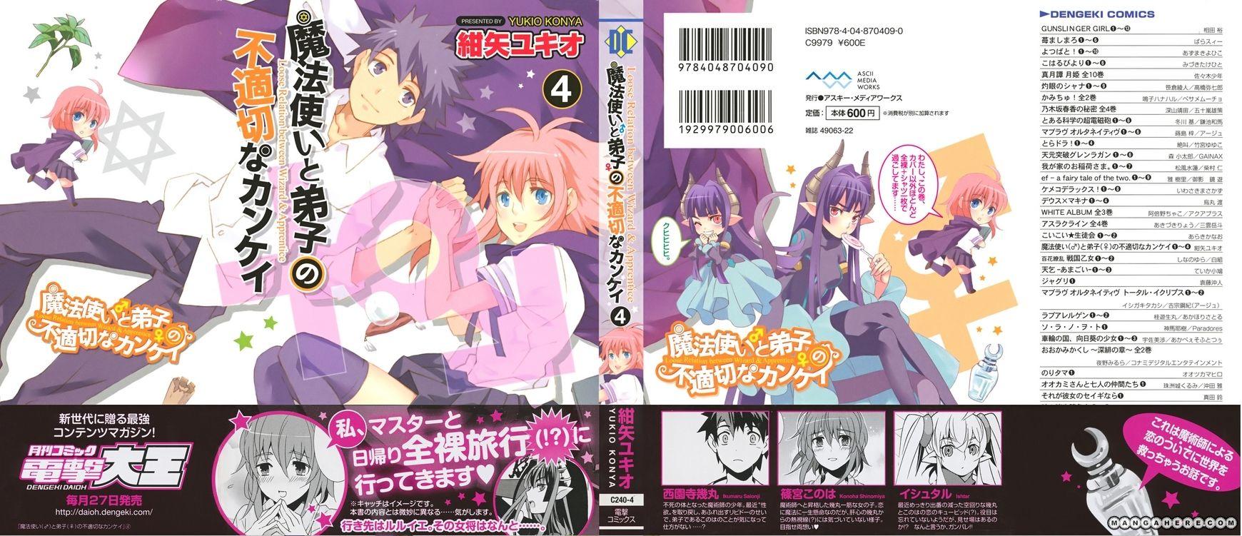 Mahoutsukai to Deshi no Futekisetsu na Kankei 17 Page 1