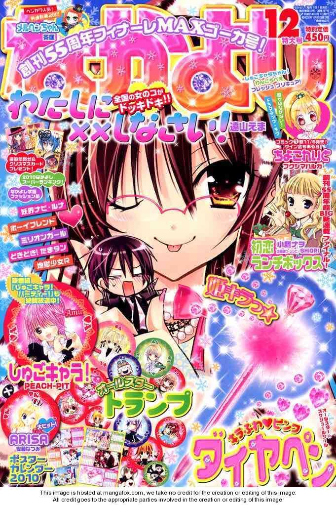 Watashi ni xx Shinasai! 7 Page 2