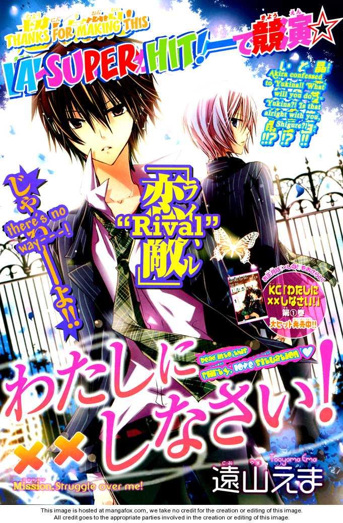 Watashi ni xx Shinasai! 9 Page 1