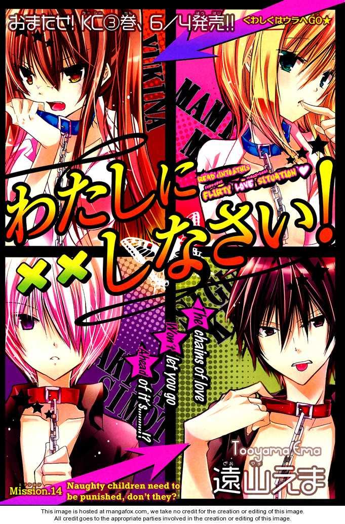 Watashi ni xx Shinasai! 14 Page 1