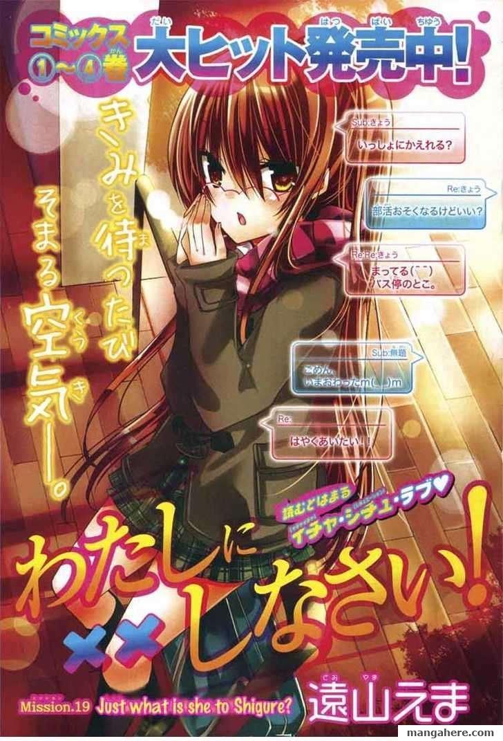 Watashi ni xx Shinasai! 19 Page 2
