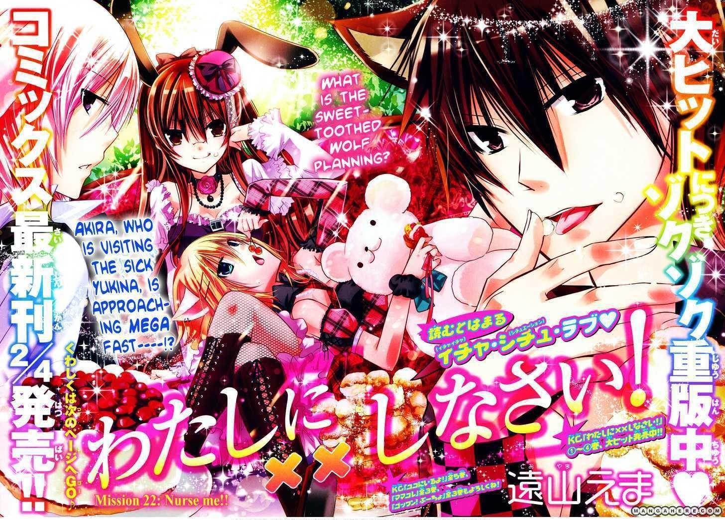 Watashi ni xx Shinasai! 22 Page 2
