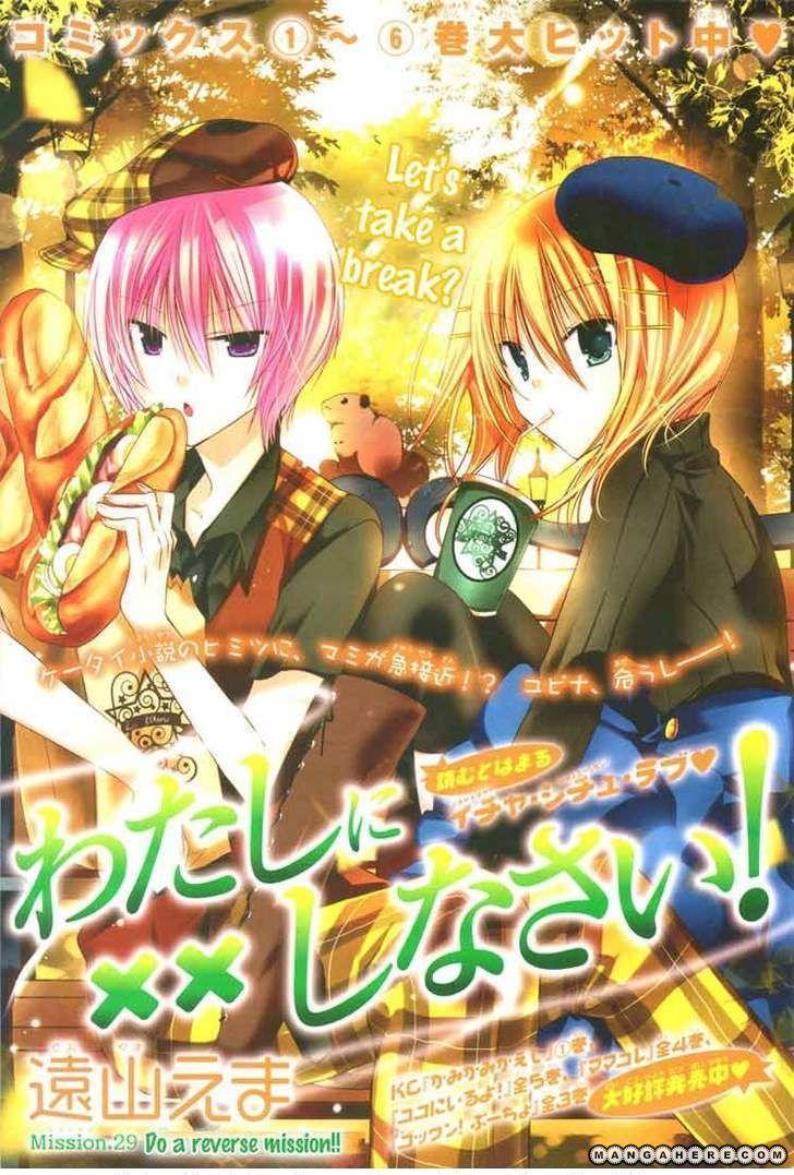 Watashi ni xx Shinasai! 29 Page 1