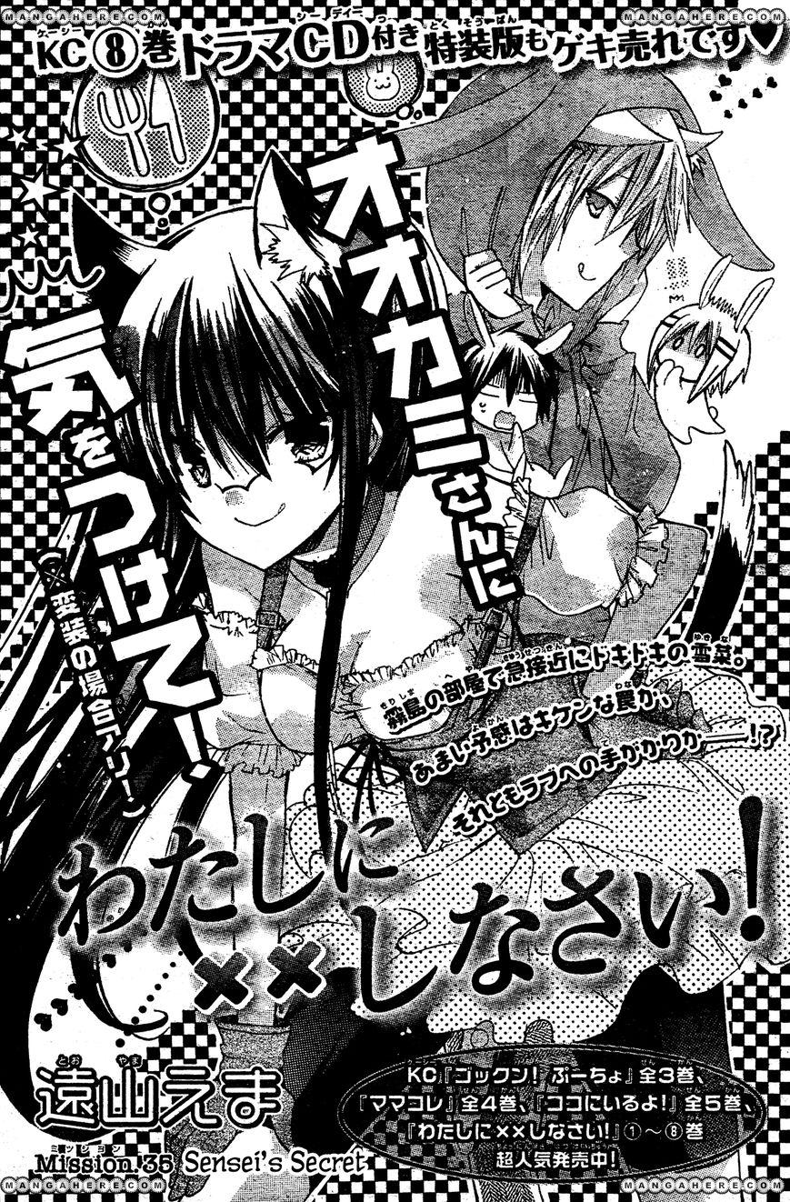 Watashi ni xx Shinasai! 35 Page 1