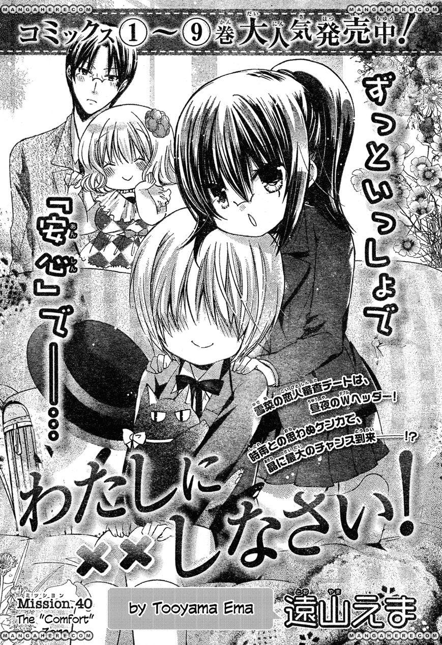 Watashi ni xx Shinasai! 40 Page 1