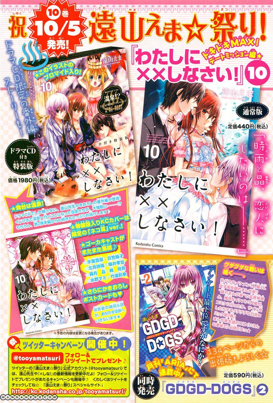 Watashi ni xx Shinasai! 42 Page 2