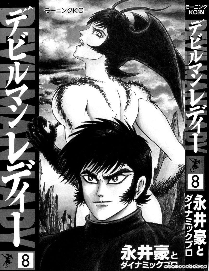 Devilman Lady 17 Page 2
