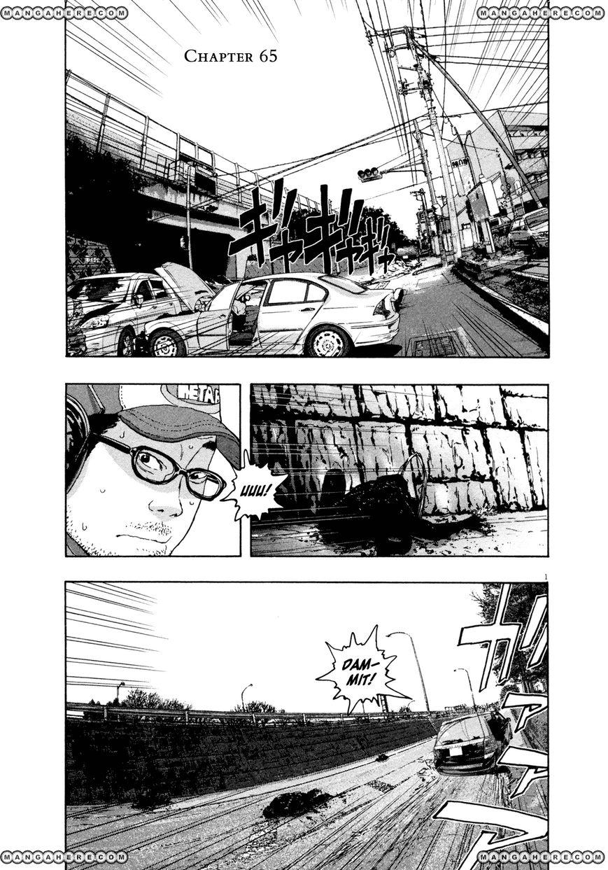 I am a Hero 65 Page 1