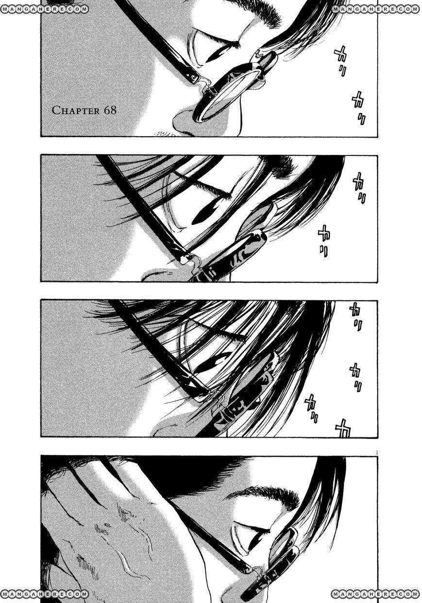 I am a Hero 68 Page 1