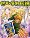 The Legend Of Zelda: A Link to the Past (HIMEKAWA Akira)