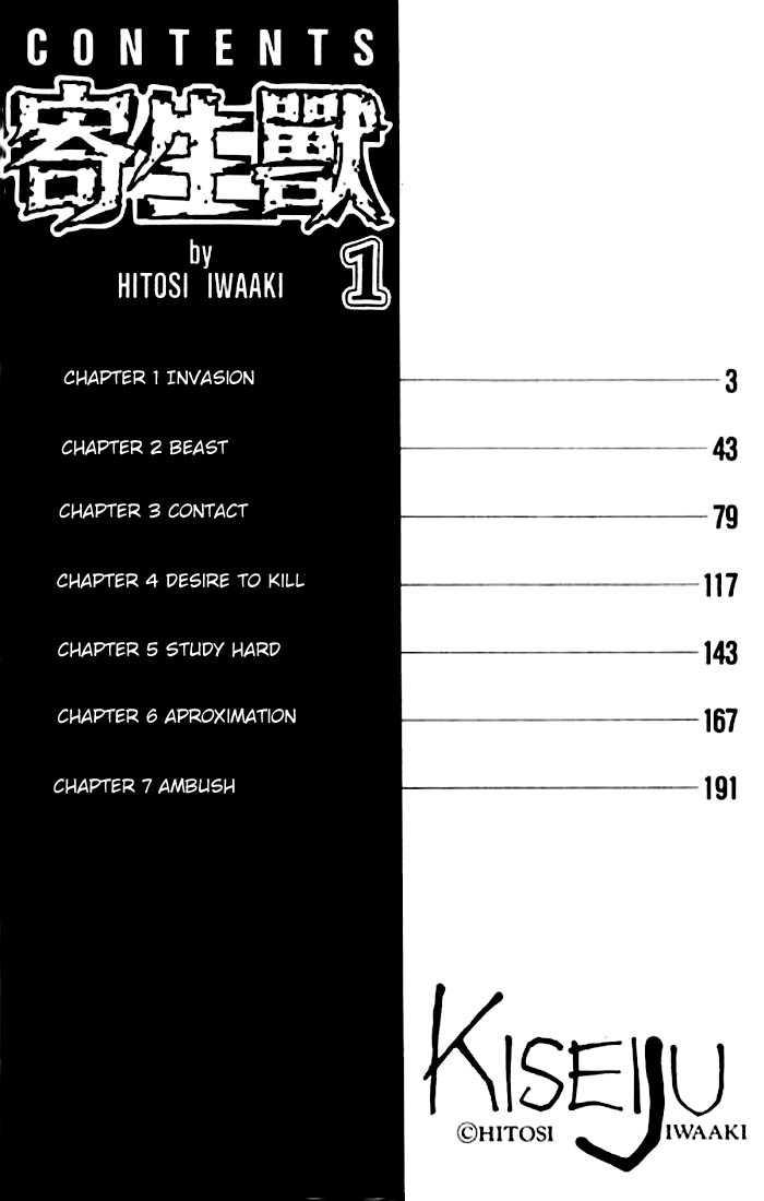 Kiseijuu 0 Page 2