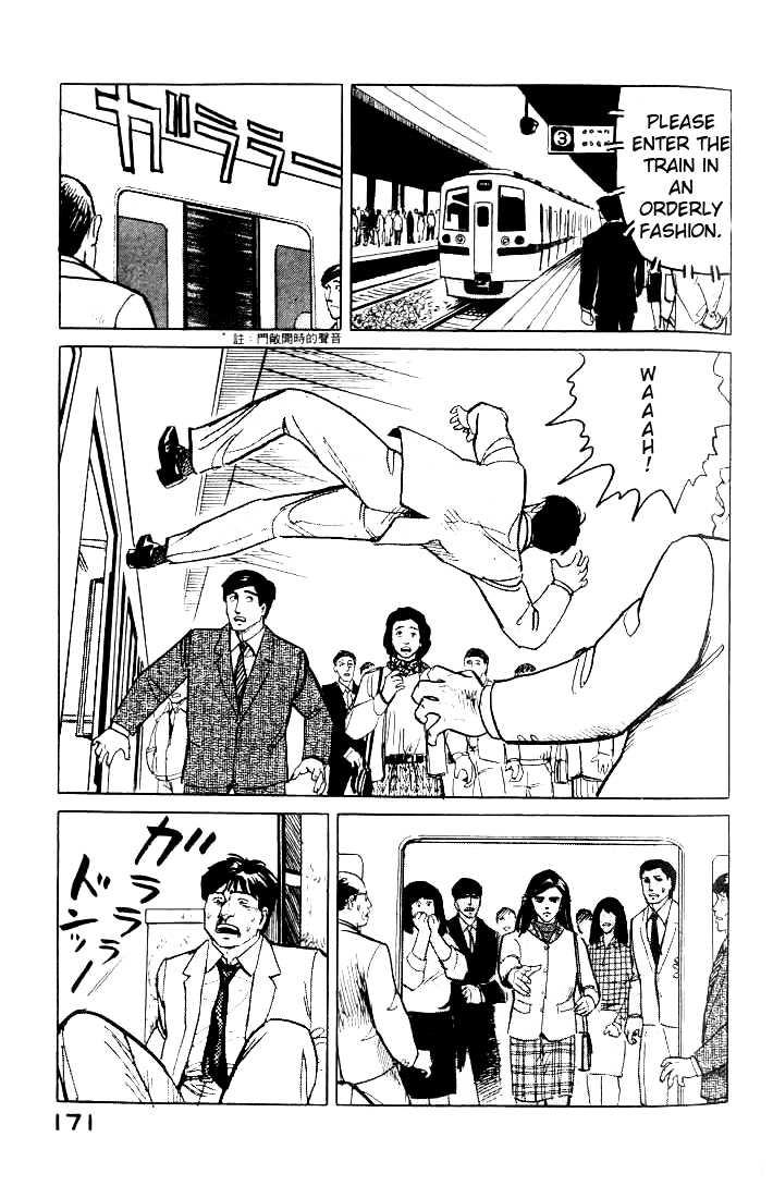 Kiseijuu 6 Page 4