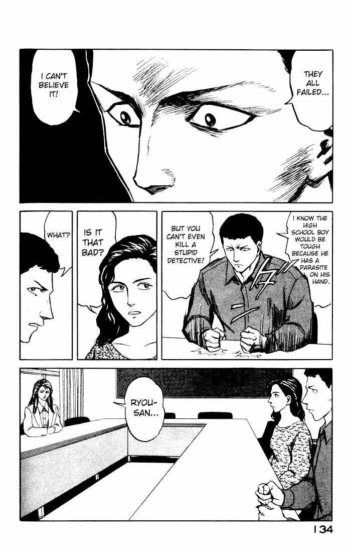 Kiseijuu 43 Page 2