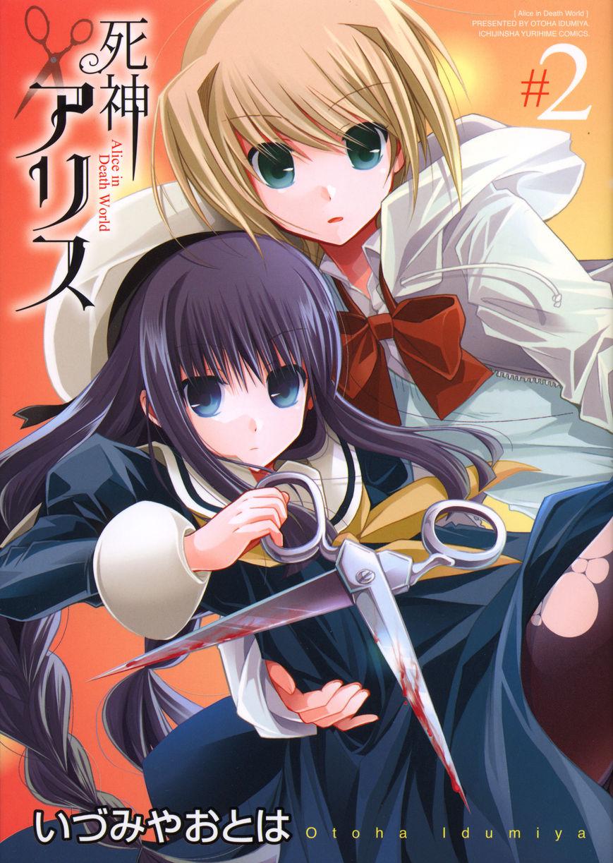 Shinigami Alice 7 Page 1