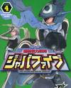 Choumukiryoku Sentai Japafive