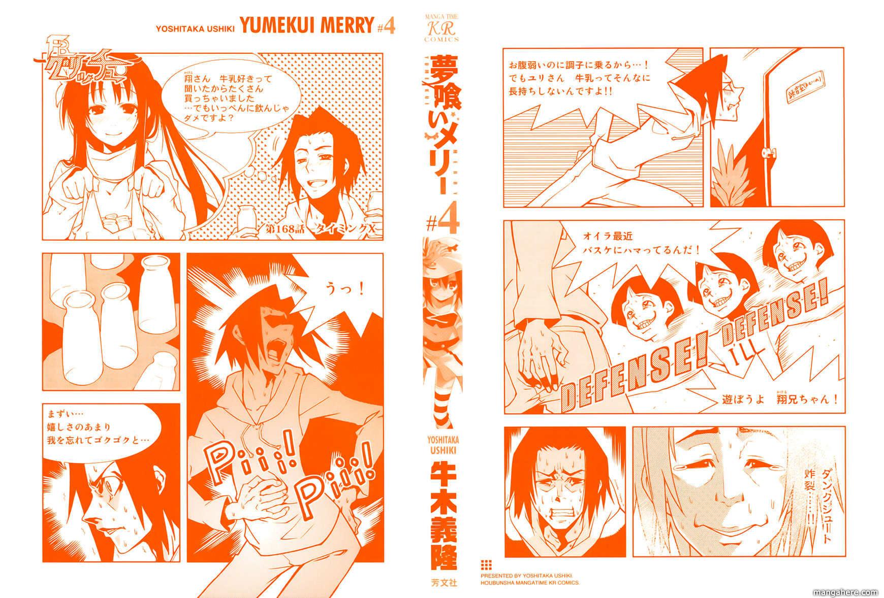 Yumekui Merry 19 Page 3
