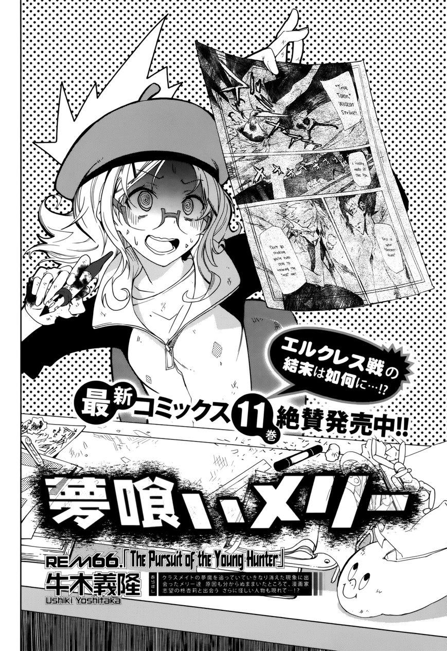 Yumekui Merry 66 Page 3