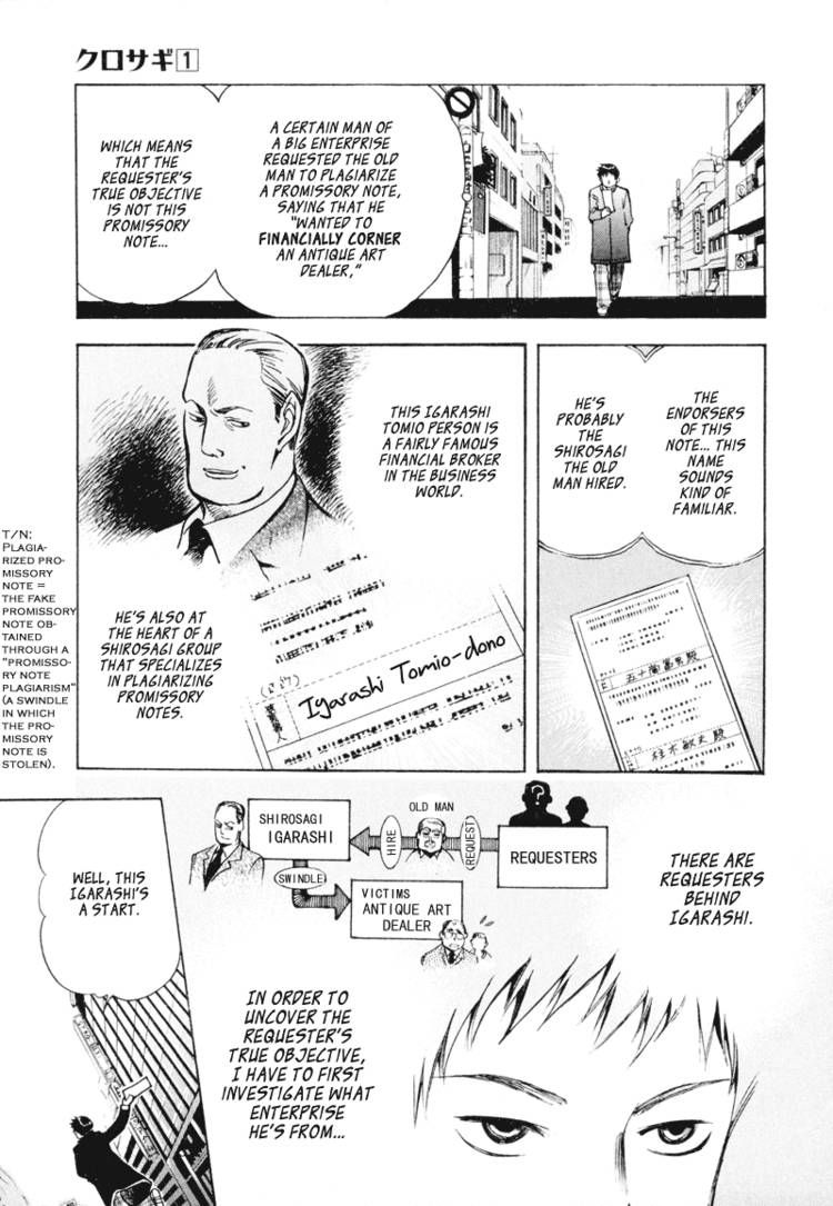 Kurosagi 6 Page 4