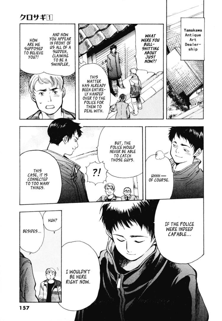 Kurosagi 7 Page 2