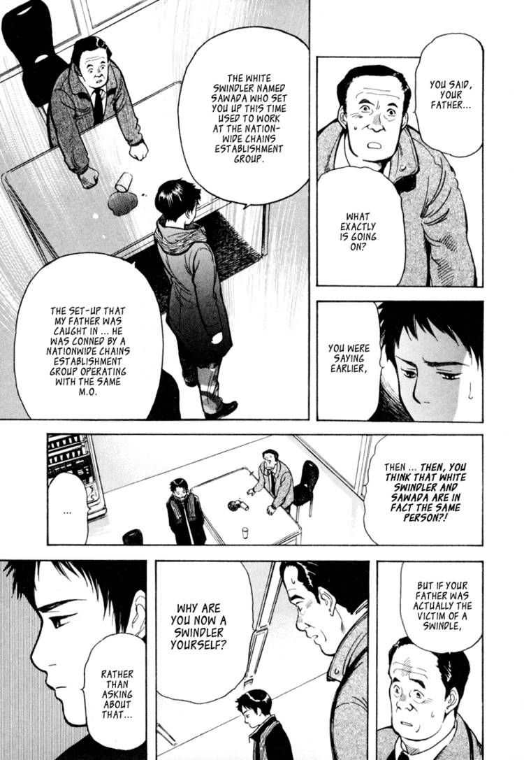Kurosagi 9 Page 2