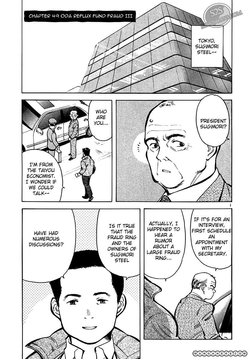 Kurosagi 49 Page 2