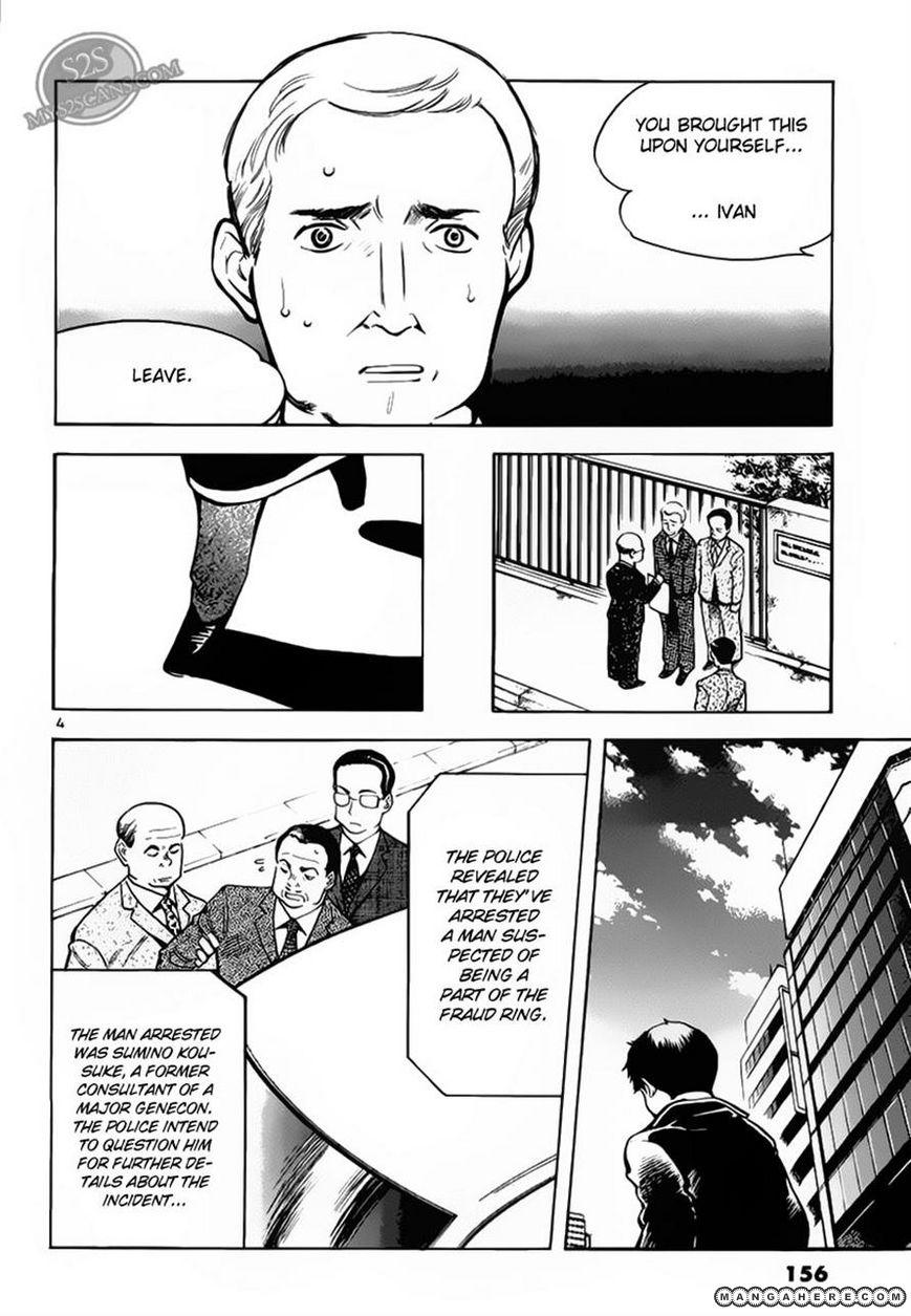 Kurosagi 51 Page 4
