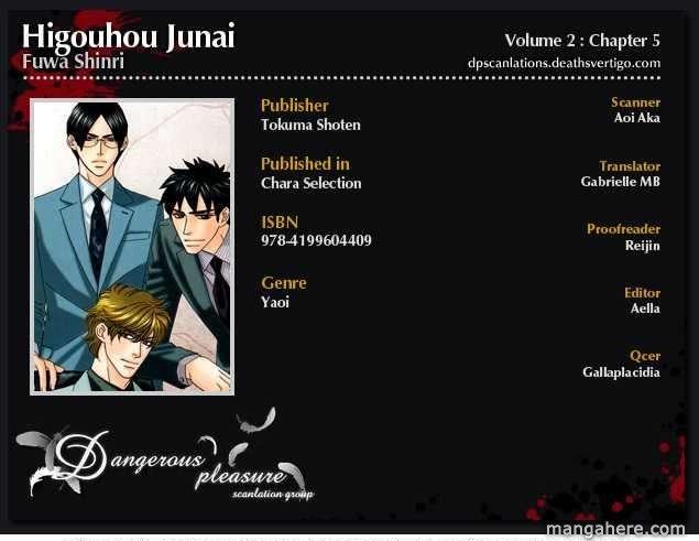 Higouhou Junai 5 Page 2
