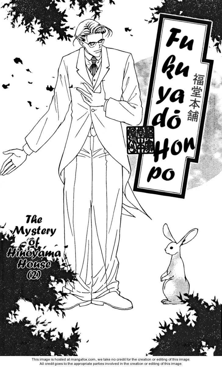 Fukuyadou Honpo 19 Page 1